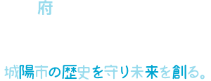 京都府議会議員 酒井つねお 文字画像